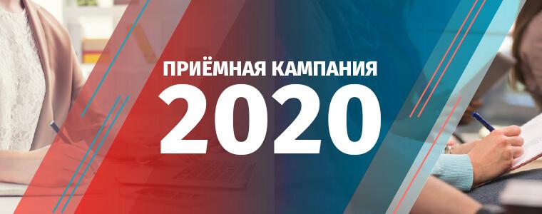приемная кампания 2020