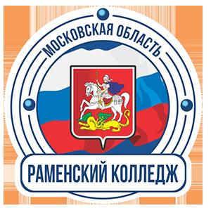 ГБПОУ МО Раменский колледж