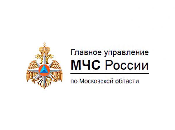Главное Управление МЧС России по МО