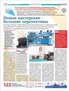 09.09.2021 газета Раменский Родник